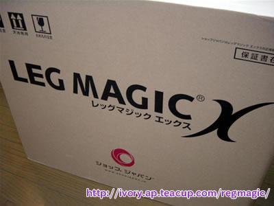 レッグマジックXの箱
