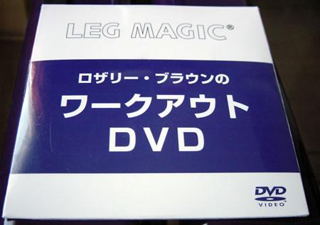 レッグマジックX ワークアウトDVD
